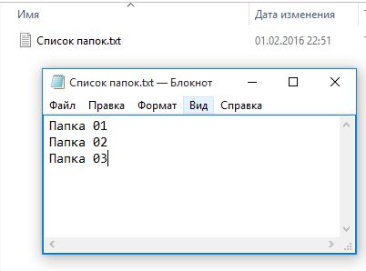 Список папок.png