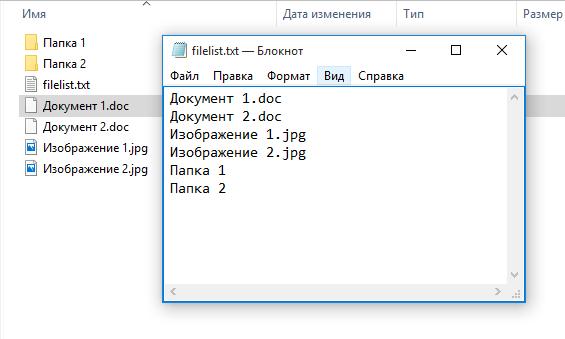 Список файлов.png