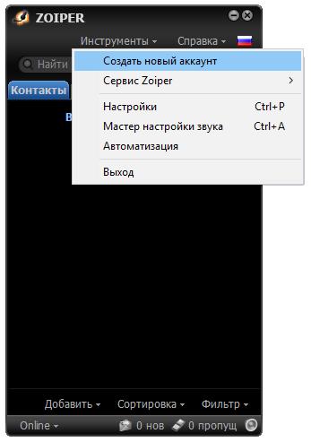 Зойпер. Создать новый аккаунт