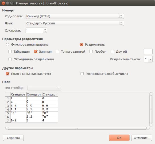 Импорт текста - [libreoffice.csv]_002.png