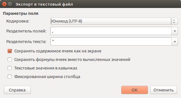 Libreoffice. Экспорт в текстовый файл_001.png
