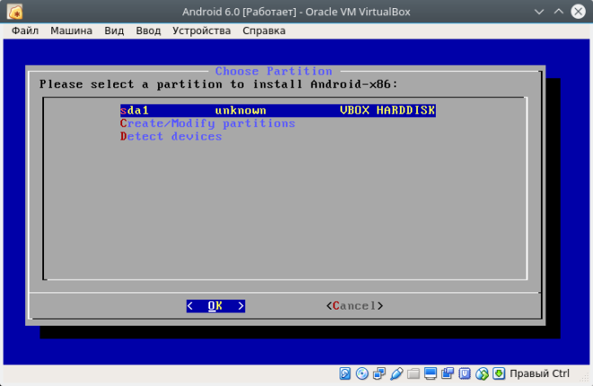 Android-VirtualBox-12