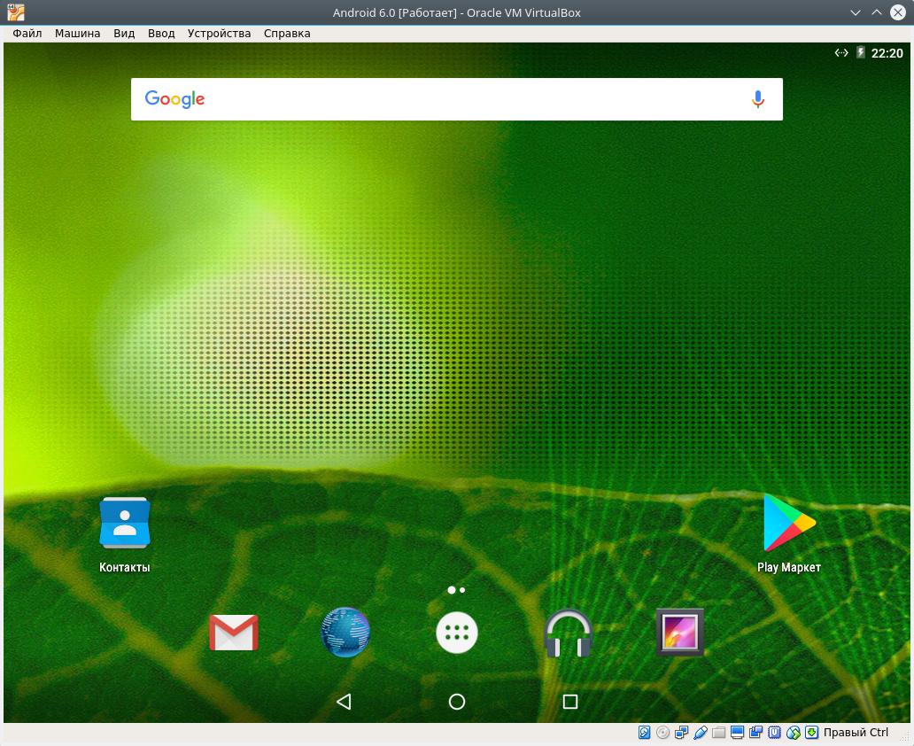 Android-VirtualBox-24