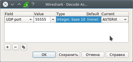 Анализ данных по протоколу ASTERIX в Wireshark. Decode As Asterix