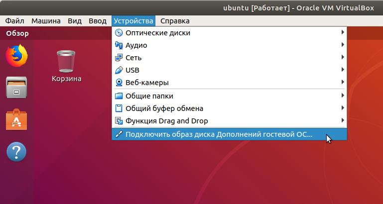 Подключение образа дополнений гостевой ОС в VirtualBox